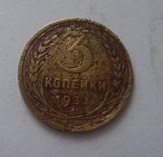 Продам  3 копейки 1932 года.