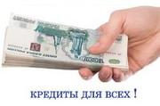 Потребительский кредит,  автокредит,  ипотека
