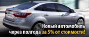 Купить новое авто без кредита. Саратов