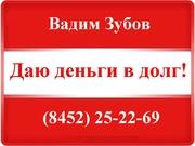 Деньги в долг от частных лиц (Саратов)