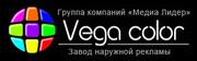Компания Вега колор - наружная реклама в Саратове.