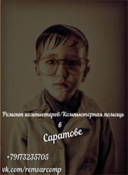 Ремонт компьютеров/Компьютерная помощь