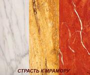 мрамор, гранит, натуральный камень