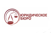 Юридическое Бюро при СДСЭ